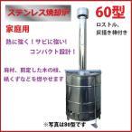 大型宅配160/ステンレス焼却炉 家庭用 60型 熱に強い サビに強い コンパクト焼却器 三和式ベンチレーター