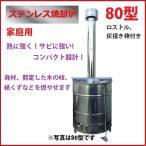 大型宅配170/ステンレス焼却炉 家庭用 80型 熱に強い サビに強い コンパクト焼却器 三和式ベンチレーター