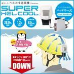 【スーパーヘルクール】 ヘルメット専用送風機 充電式 熱中症対策に! 昭和商会N16-26