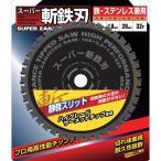 【スーパー斬鉄刃】135mm 静音スリット入 日本製チップ使用