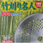 【竹刈り名人 100Pチップソー】 255×100P 刈払機用チップソー替刃 FT‐010