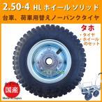 【8インチ ノーパンクタイヤ】2.50-4 HLホイール ソリッドタイヤ・ホイールセット タホ オオシマ