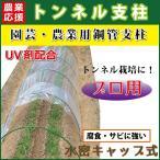 【トンネル支柱φ8-1800mm】鋼管 50本