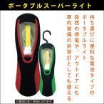 【セール品】 ポータブルスーパーライト2 グリーン 30147 非常灯 ハンディライト 懐中電灯