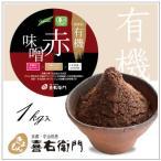 オーガニック/京都 喜右衛門・有機赤味噌 1kg