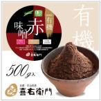 オーガニック/京都 喜右衛門・有機赤味噌 500g