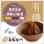 オーガニック/京都 喜右衛門・有機 発芽玄米黒大豆味噌 1kg