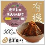 オーガニック/京都 喜右衛門・有機 発芽玄米黒大豆味噌 500g