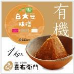 オーガニック/京都 喜右衛門・有機白大豆味噌 1kg