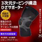 膝サポーター ひざサポーター テーピング 日本製/国産 サッカー テニス 野球 男性/女性 ブラック/ベージュ