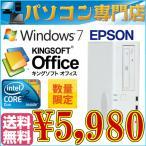 中古デスクトップパソコン 送料無料 EPSON AT971 Core2 デュアルコア  2.93GHz メモリ2GB HDD160GB Windows 7 Professional 32bit