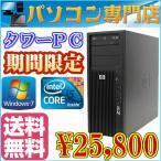 中古デスクトップパソコン 送料無料HP Z200 タワー Corei5-3.2GHz メモリ4G  HDD500G DVDドライブ Windows7 Professional 64bit済