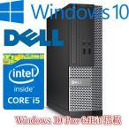 中古パソコン 送料無料 富士通 現役高速Core i5 3.20GHz 大容量メモリ4GB HDD160GB DVDドライブ Windows 7&Windows 10