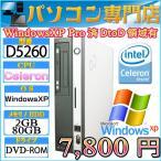 ショッピング中古 中古デスクトップパソコン 送料無料 Windows XP済  Fujitsu FMV-D5260 Celeron430 1.80GHz メモリ2GB HDD80GB DVD