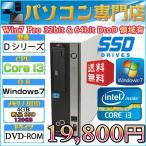 富士通 ESPRIMO Dシリーズ Core i3 2100-3.10GHz~ 新品SSD120GB メモリ4GB DVD Windows7Pro 32bit & 64bit DtoD領域有 WPS Office付