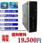 ショッピング中古 中古パソコン 送料無料 Windows 7 pro 32bit 現役モデル HP 8000 Elite SFF Core2Duo-3.00GHz メモリ4G HDD500G DVDドライブ Windows7 pro リカバリ領域あり