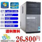 ショッピングOffice Office付 中古デスクトップパソコン 送料無料 DELL Optiplex 390MT 第二代Core i3-3.3GHz 250GB 4GB DVD Windows7 Professional 64ビット/32ビット済