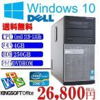 ショッピングOffice Office付 中古デスクトップパソコン 送料無料 DELL Optiplex 390MT 第二代Core i3-3.3GHz 250GB 4GB DVD Windows 10 Home 64ビット済