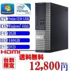 ショッピング中古 中古デスクトップパソコン 送料無料 高速 DELL  Optiplex 3010 Pentium G2130-3.2GHz メモリ2G HDD160G DVD Windows 7 Pro 64ビット済