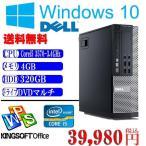 ショッピングOffice Office付 中古パソコン 送料無料 Windows10 アップグレード済 高性能DELL OptiPlex 7010 第三代Corei5 3570 3.4GHz 4G/320G マルチ