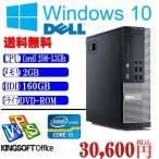 ショッピングOffice Office付 中古 送料無料 Windows 10 64bit済 高性能DELL OptiPlex 990 第二代Corei5 2500 3.3GHz メモリ2G 160G マルチ