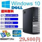 ショッピングOffice Office付 中古 送料無料 Windows 10 64bit済 DELL OptiPlex 990 第二代Corei3 2100-3.1GHz メモリ2G 250G マルチ
