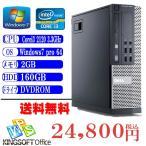 ショッピングOffice Office付 中古デスクトップパソコン 送料無料 DELL Optiplex 790 現役Core i3-3.3GHz 160GB 2GB DVD Windows7 Professional 64ビット済
