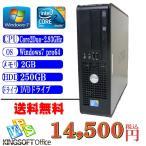 ショッピング中古 中古パソコン 送料無料 DELL Optiplex 780 SFF Core2DUO 2.93GHz HDD250G メモリ2G DVDドライブ Windows 7 Professional 64ビット済
