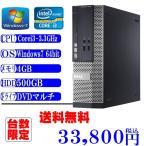 ショッピング中古 中古デスクトップパソコン 送料無料 高速 DELL  Optiplex 3010 Core i3 3.3GHz メモリ4G HDD500G DVDマルチ Windows 7 Pro 64ビット済