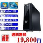 中古パソコン 送料無料 DELL Vostro 230 SFF Core2DUO 2.93GHz HDD500G メモリ4G DVDマルチ Windows 7 Professional 64ビット済