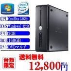 ショッピング中古 中古デスクトップパソコン Office付 送料無料 高速 DELL Vostro Core2DUO-2.4GHz メモリ2G HDD160G DVDマルチ Windows 7 Pro 32ビット済 リカバリDVD付属