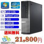 ショッピング中古 中古デスクトップパソコン 送料無料 DELL Optiplex 390PC 現役Core i3-3.1GHz 160G 2G DVDマルチ Windows 7 Professional 32ビット済 リカバリDVD付属