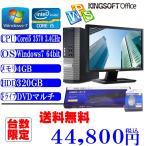ショッピングOffice Office 中古19インチ 送料無料DELL OptiPlex 7010 第三代Corei5 3570 3.4GHz メモリ4G HDD320G マルチ Win7 prof64ビット済 キーボードセット付