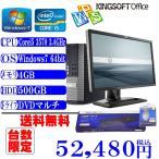 Office 中古21.5インチ 送料無料DELL OptiPlex 7010 第三代Corei5 3570 3.4GHz メモリ4G HDD500G マルチ Win7 pro64ビット済 キーボードセット