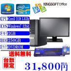 ショッピングOffice Office 中古19インチ 送料無料DELL OptiPlex 790 Corei3-3.3GHz メモリ2G HDD250G DVD Win7 pro32ビット済 リカバリDVD&キーボードセット付