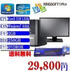 ショッピングOffice Office 中古20インチ 送料無料DELL OptiPlex 790 Corei3-3.3GHz メモリ2G HDD250G DVD Win7 pro64ビット済 キーボードセット付