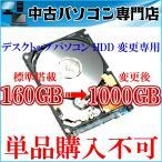 デスクトップパソコンHDD変更オプション 内蔵3.5インチHDD160GB⇒1000GBへ変更 【32bitと64bit対応】★単品購入不可★