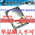 デスクトップパソコンHDD変更オプション 内蔵3.5インチHDD500GB⇒1000GBへ変更 【32bitと64bit対応】★単品購入不可★