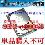 デスクトップパソコンHDD変更オプション 内蔵3.5インチHDD80GB⇒1000GBへ変更 【32bitと64bit対応】★単品購入不可★
