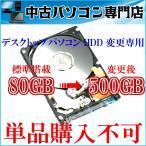 デスクトップパソコンHDD変更オプション 内蔵3.5インチHDD80GB⇒500GBへ変更 【32bitと64bit対応】★単品購入不可★