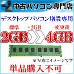 デスクトップパソコン増設オプション メモリ2GB⇒4GBへ変更 プラス2GB 【32bitと64bit対応】★単品購入不可★