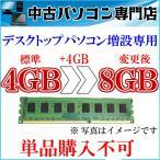 デスクトップパソコン増設オプション メモリ4GB⇒8GBへ変更 プラス4GB【OS:64bitパソコン限定】★単品購入不可★