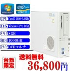 ショッピングOffice office付 中古デスクトップパソコン 送料無料 EPSON AT990 Corei7 2600-3.4GHz メモリ8GB HDD1000GB マルチ Windows 7 Pro 64ビット