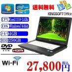 ショッピングOffice Office付 中古ノートパソコン 数量限定 富士通 LIFEBOOK 572 第二世代Corei3-3110M 2.4GHz/4G/250G/DVD/15.6型 無線 Windows 7 Pro 64ビット