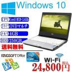 ショッピングOffice Office付 中古ノート 送料無料 Windows 10 64bit済 Office付 富士通 S560 Corei5-2.4GHz/2G/160G/マルチ/13.3インチ
