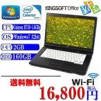 ショッピングOffice Office付 中古ノートパソコン 富士通 LIFEBOOK A552 Celeron B730-1.8GHz/2G/160G/DVD/15.6型液晶  Windows 7 Professional&無線