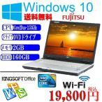 ショッピングOffice Office付 Windows10済 送料無料 中古ノートパソコン 富士通 E8290 CORE2DUO 2.53GHz /2G/160G/DVD/15.4インチ液晶 無線あり Windows7リカバリー領域あり