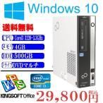 ショッピング中古 中古パソコン 送料無料 Windows 10 64bit済 Fujitsu D551/FX 第三世代2コア4スレッド i3 3220-3.3GHz メモリ4G HDD500G DVD