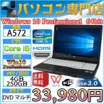 ショッピングOffice Office付 中古ノート 送料無料 A572 第三世代Corei5-3320M 2.6GHz/4G/250G/マルチ/大画面 無線 Windows 10 Home 64ビットリカバリ済