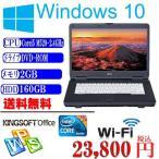 ショッピングOffice Office付 中古ノート 送料無料 Windows10 アップグレード Office付 富士通 A550 Corei5-2.4GHz/2G/160G/DVD/大画面 無線 Win7 Pro 32ビットリカバリ訳あり